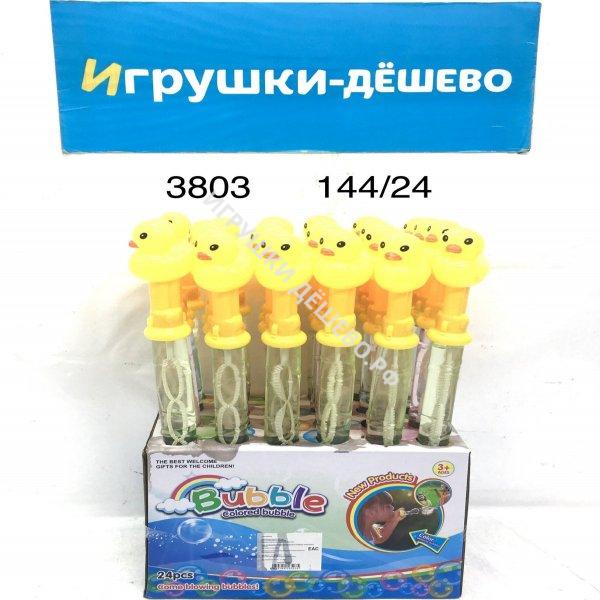 3803 Мыльные пузыри Утята 24 шт. в блоке,6 блоке в кор. 3803