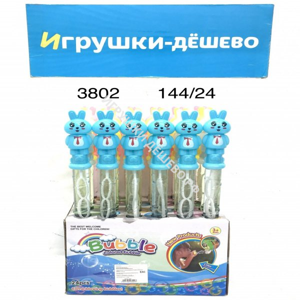 3802 Мыльные пузыри Зайчики 24 шт. в блоке,6 блоке в кор. 3802