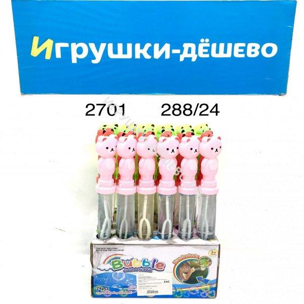 2701 Мыльные пузыри Мишка 24 шт. в блоке,12 блоке в кор. 2701