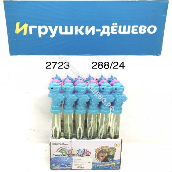 2723 Мыльные пузыри Единорог 24 шт. в блоке,12 блоке в кор. 2723