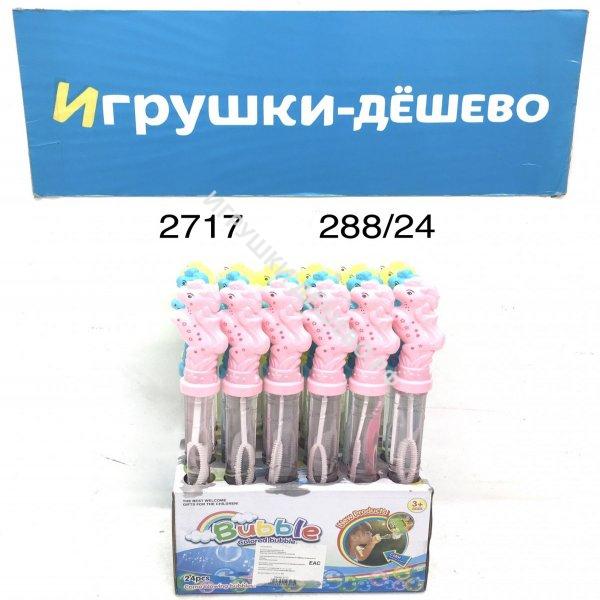 2717 Мыльные пузыри Пони 24 шт. в блоке,12 блоке в кор. 2717
