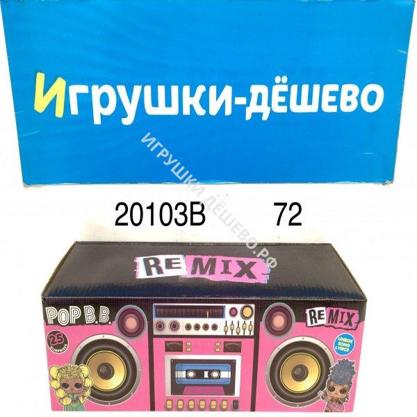 20103B Кукла в шаре Бумбокс 72 шт в кор. 20103B