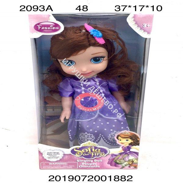 2093A Кукла София (муз.), 48 шт. в кор.   2093A