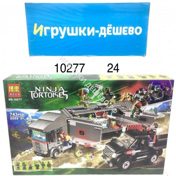 10277 Конструктор Рептилии 743 дет., 24 шт. в кор.  10277