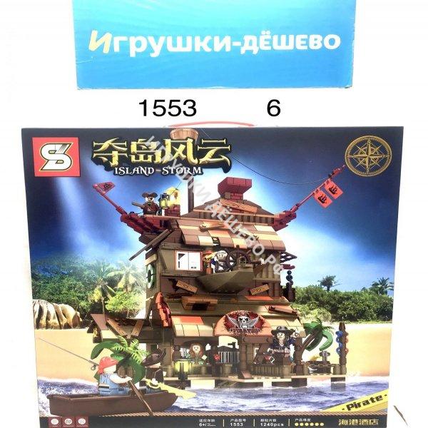 1553 Конструктор Пираты 1240 дет., 6 шт. в кор.  1553