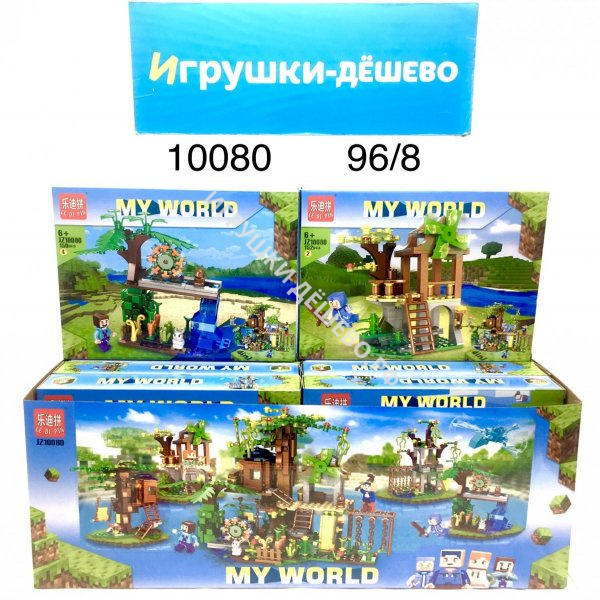 10080 Конструктор Герои из кубиков 8 шт. в блоке, 12 уп . в кор. 10080