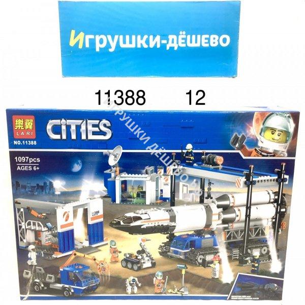 11388 Конструктор Город 1097 дет., 12 шт. в кор. 11388