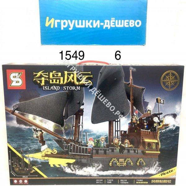 1549 Конструктор Пираты 1223 дет., 6 шт. в кор.  1549