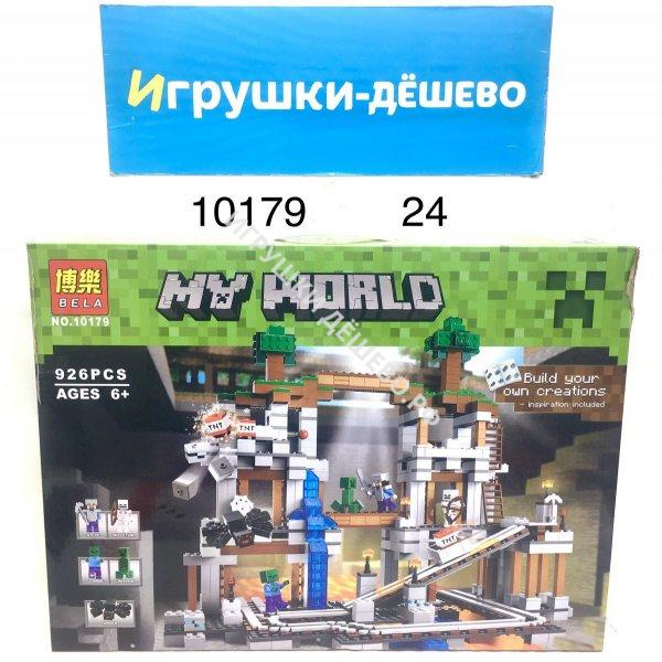 10179 Конструктор Герои из кубиков 926 дет., 24 шт. в кор. 10179