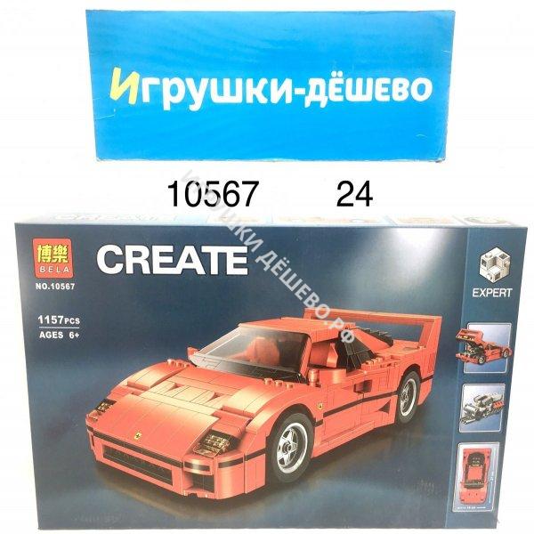 10567 Конструктор Машина 1157 дет., 24 шт. в кор. 10567