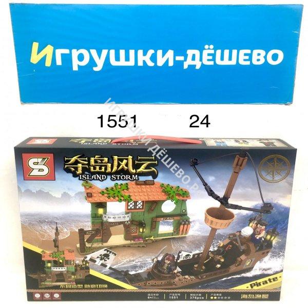 1551 Конструктор Пираты 376 дет., 24 шт. в кор.  1551