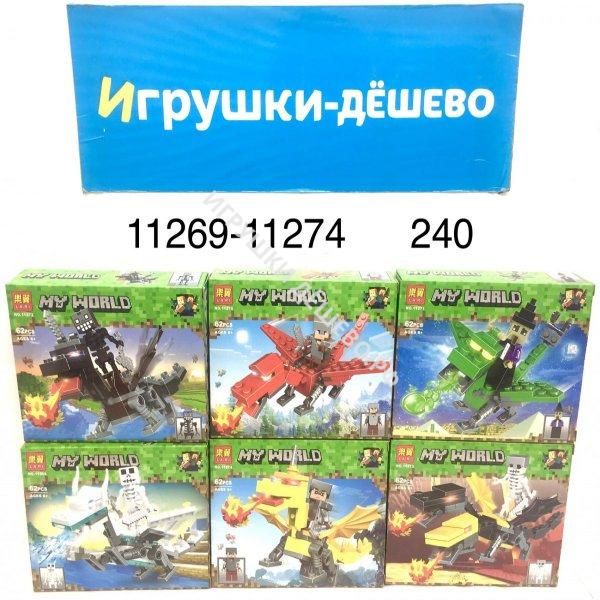 11269-11274 Конструктор Герои из кубиков , 240 шт. в кор.  11269-11274