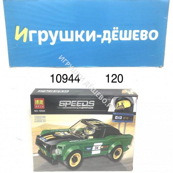 10944 Конструктор Speeds 189 дет., 120 шт. в кор. 10944
