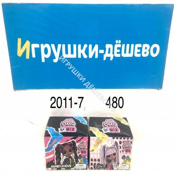 2011-7 Кукла в шаре, 480 шт. в кор.  2011-7