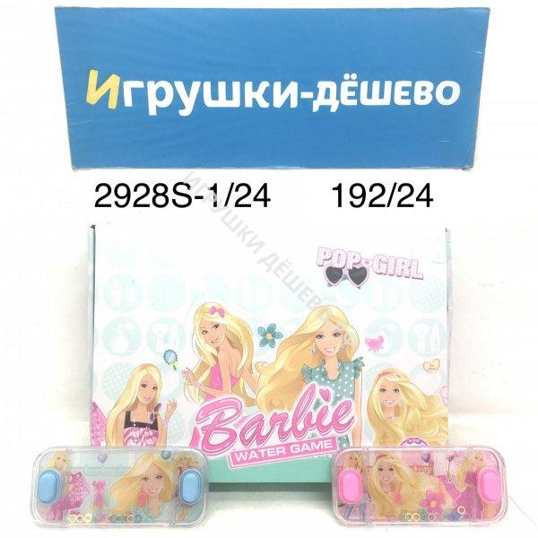 2928S-1/24 Водная игра Барби 24 шт. в блоке, 8 блока. в кор. 2928S-1/24