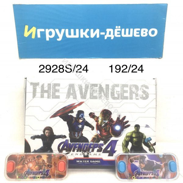 2928S/24 Водная игра Мстители 24 шт. в блоке, 8 бл. в кор. 2928S/24