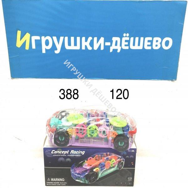 388 Машинка с шестерёнками на батарейках (свет, звук), 120 шт. в кор. 388