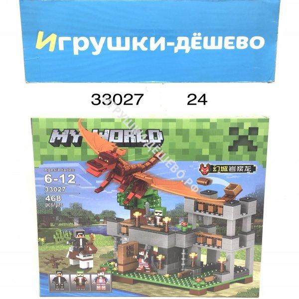 33027 Конструктор Герои из кубиков 468 дет., 24 шт. в кор. 33027