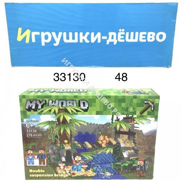 33130 Конструктор Герои из кубиков 276 дет., 48 шт. в кор. 33130