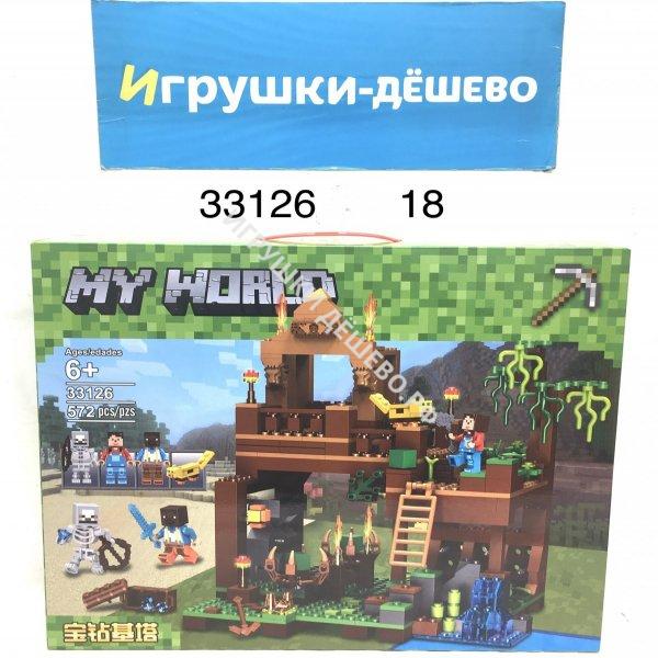 33126 Конструктор Герои из кубиков 572 дет., 18 шт. в кор. 33126