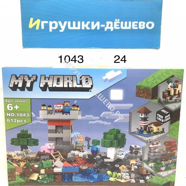 1043 Конструктор Герои из кубиков 612 дет., 24 шт. в кор. 1043