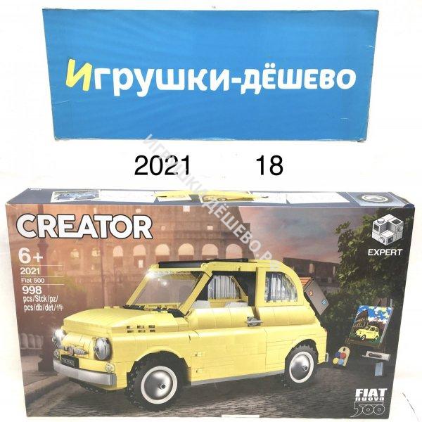 2021 Конструктор Creator  998 дет., 18 шт. в кор. 2021