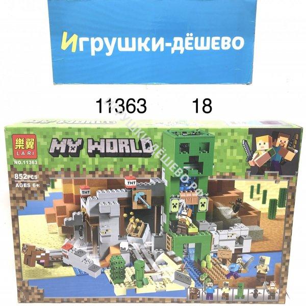 11363 Конструктор Герои из кубиков 852 дет., 18 шт. в кор.  11363