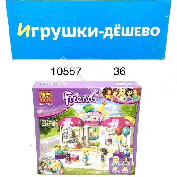 10557 Конструктор Друзья 181 дет., 36 шт. в кор. 10557