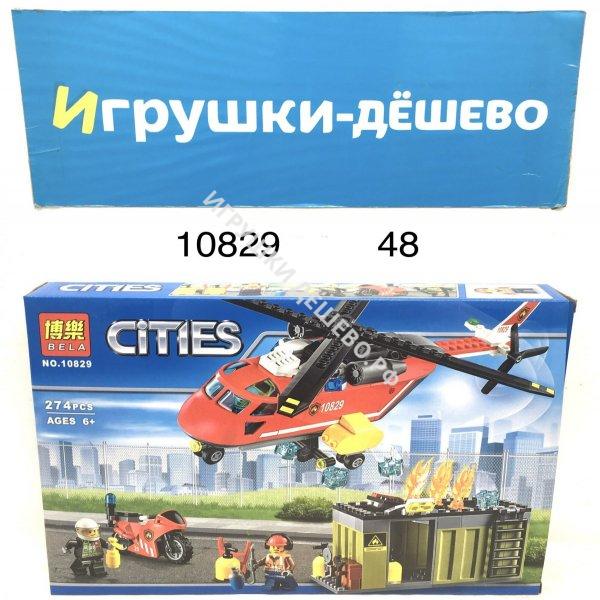10829 Конструктор Город 274 дет., 48 шт. в кор.  10829