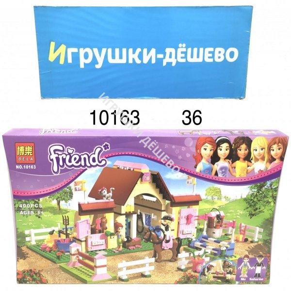 10163 Конструктор Друзья 400 дет., 36 шт. в кор. 10163