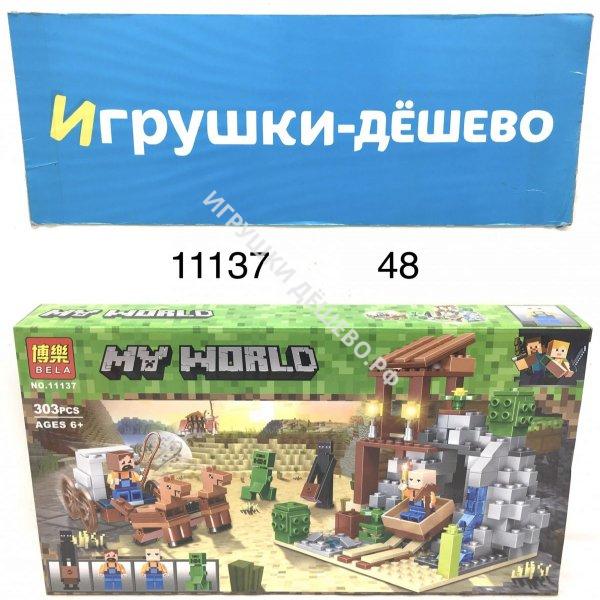 11137 Конструктор Герои из кубиков 303 дет., 48 шт. в кор. 11137