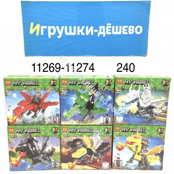 11269-11274 Конструктор Герои из кубиков 6 шт. в блоке, 40 блоке. в кор. 11269-11274