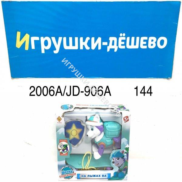 2006A/JD-906A Собачка на лыжах, 144 шт. в кор. 2006A/JD-906A