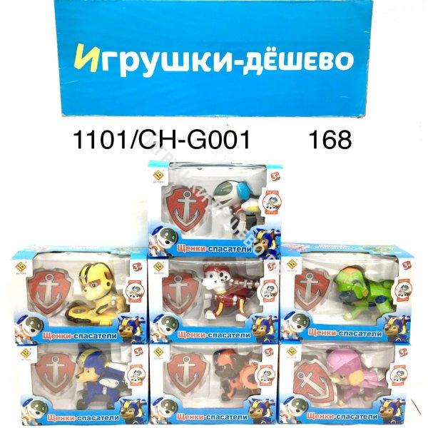 1101/CH-G001 Собачки со значком, 168 шт. в кор. 1101/CH-G001