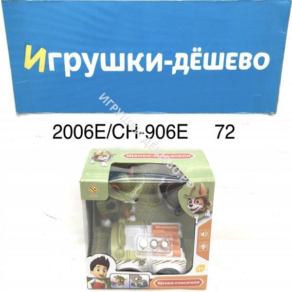 2006E/CH-906E Собачки Ковбои на машинке, 72 шт. в кор. 2006E/CH-906E