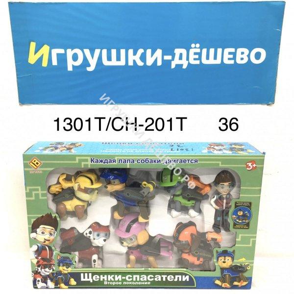 1301T/CH-201T Собачки 7 героев набор, 36 шт. в кор. 1301T/CH-201T