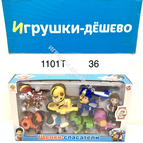 1101T Собачки набор 8 героев, 36 шт. в кор. 1101T