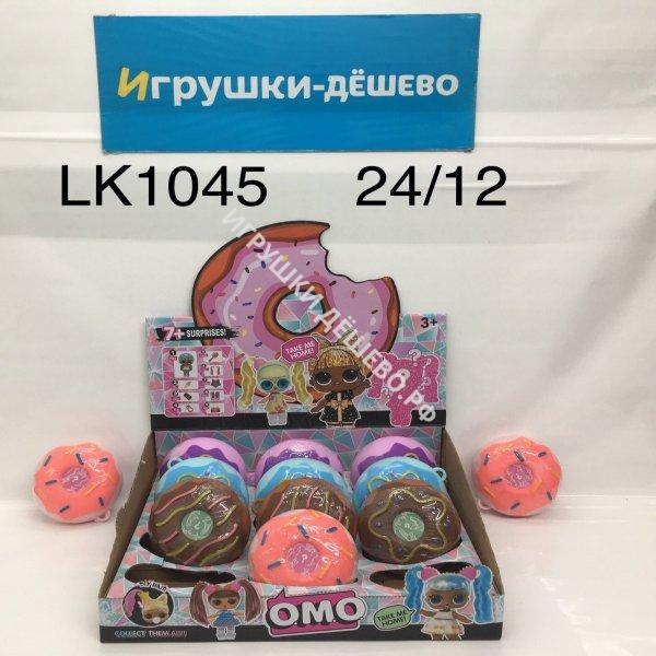 LK1045 Кукла в шаре Пончик 12 шт. в блоке, 288 шт в кор. LK1045