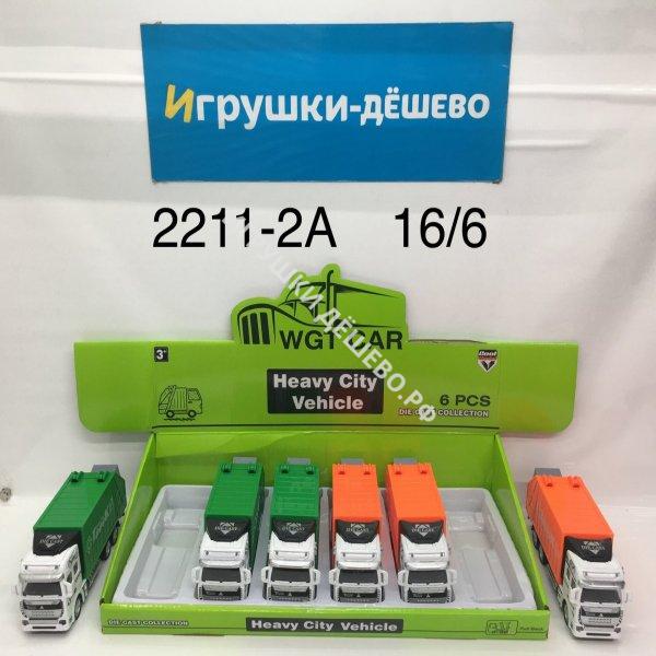2211-2A Грузовая техника 6 шт. в блоке, 384 шт в кор. 2211-2A