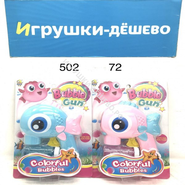 502 Мыльные пузыри Пистолет Рыба, 72 шт. в кор. 502