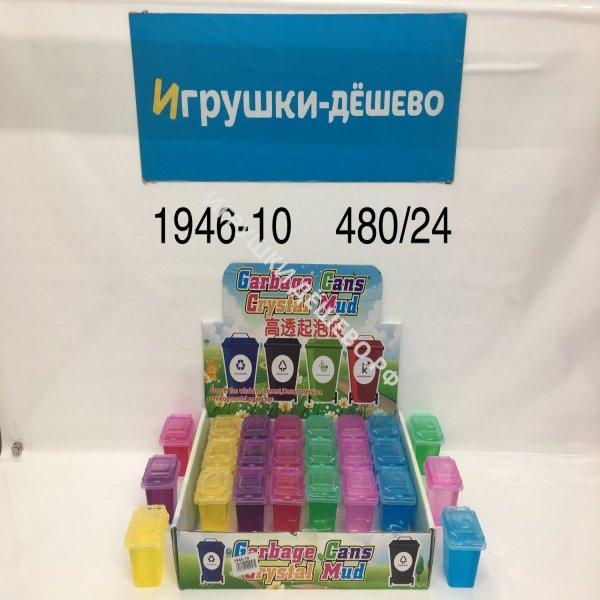1946-10 Лизун 24 шт в блоке, 480 шт в кор. 1946-10