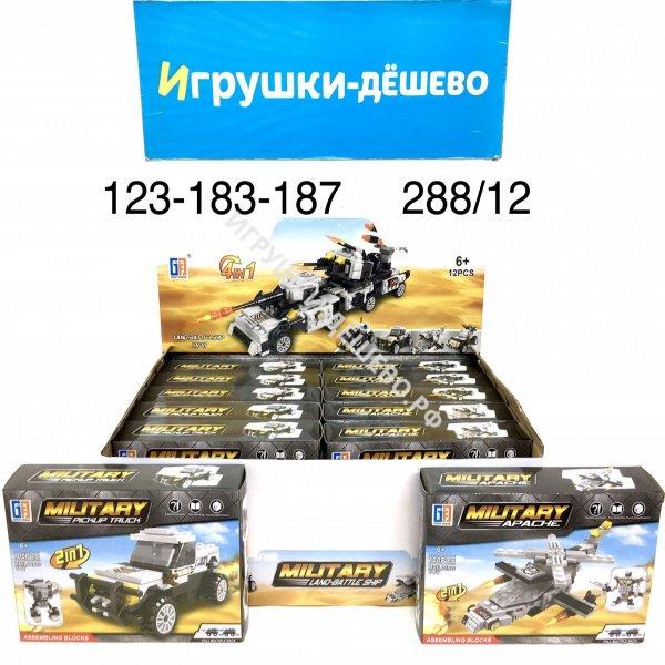 123-183-187 Конструктор Военная техника 12 шт.24 блока. в кор. 123-183-187