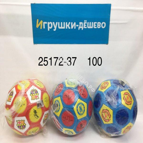 25172-37 Мяч футбол 100 шт в кор.  25172-37
