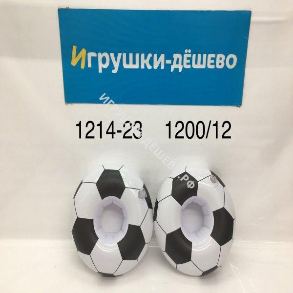 1214-23 Надувной Круг  мяч 12 шт в блоке, 1200 шт в кор. 1214-23