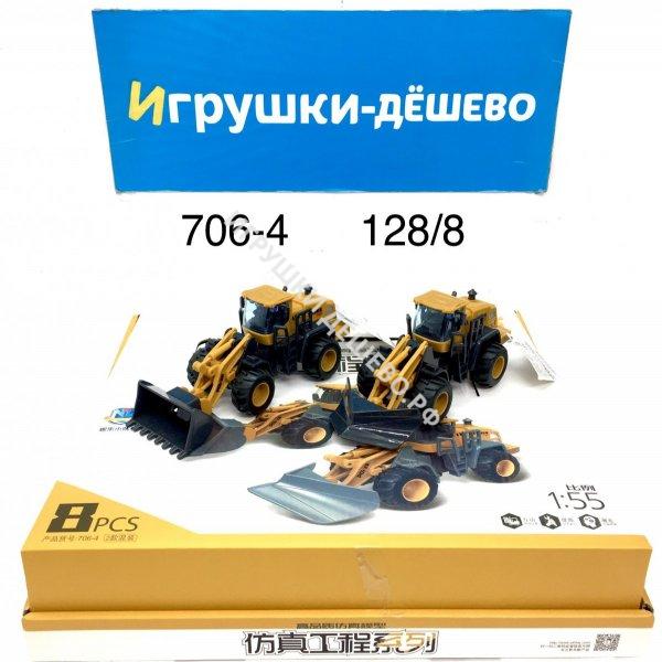 706-4 Трактор 8 шт.16 блока . в кор. 706-4