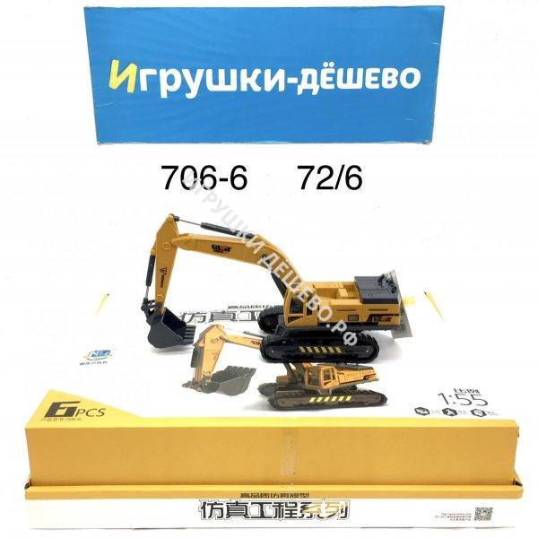 706-6 Трактор 6 шт.12 блока . в кор. 706-6