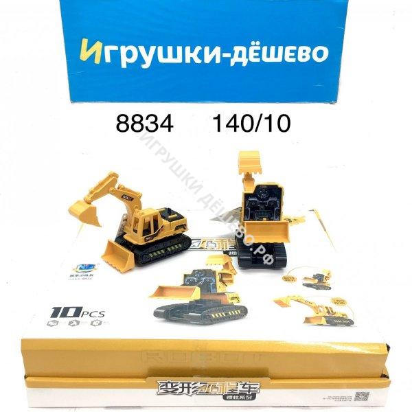 8834 Трактор 10 шт.14 блока  шт. в кор. 8834