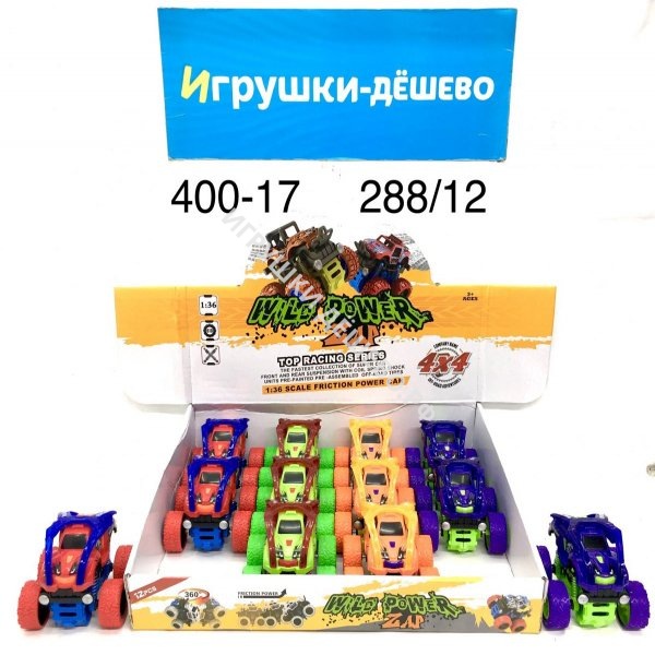400-17 Машинки Монстр трек 12 шт.24 блока . в кор. 400-17