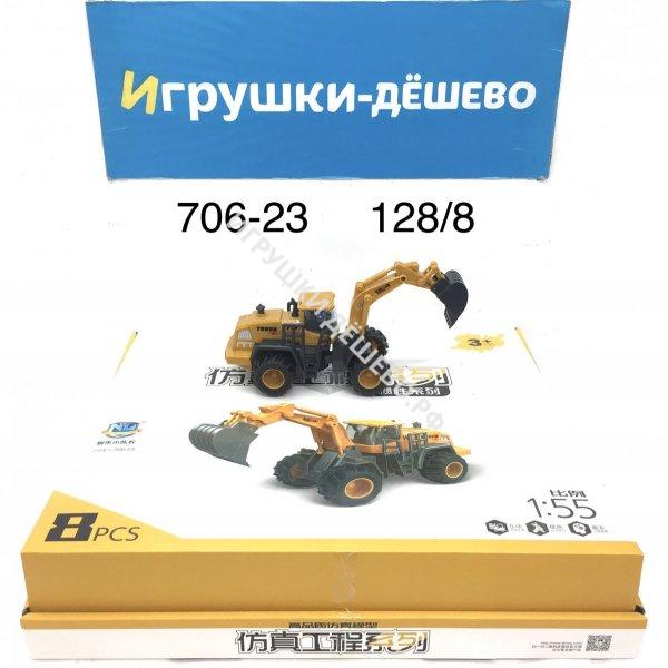 706-23 Трактор 8 шт.16 блока . в кор. 706-23