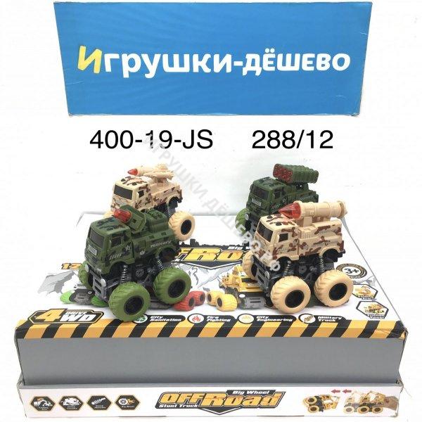 400-19-JS Машина Армия 12 шт. 24 блока . в кор. 400-19-JS